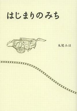 【中古】文庫 <<日本文学>> はじまりのみち / 丸尾みほ