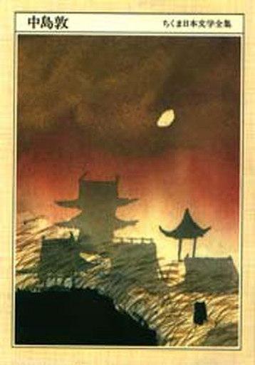 【中古】文庫 <<日本文学>> 中島敦 (ちくま日本文学全集) / 中島敦