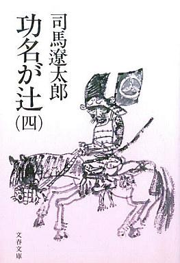 A good name is Tsuji 4