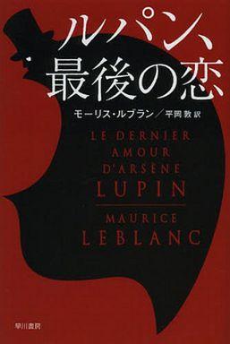 【中古】文庫 <<海外ミステリー>> ルパン、最後の恋 / モーリス・ルブラン