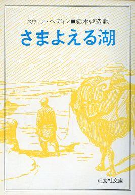 海外文学>> さまよえる湖 / スウ...