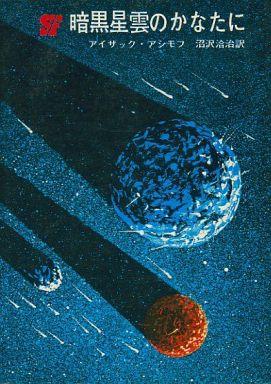 【中古】文庫 <<海外ミステリー>> 暗黒星雲のかなたに / アイザック・アシモフ/沼沢洽治