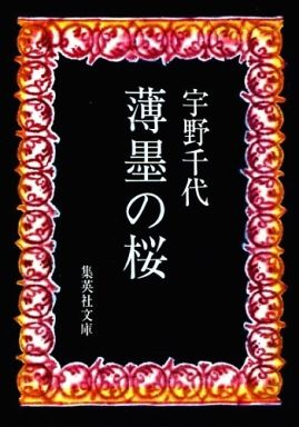 【中古】文庫 <<日本文学>> 薄墨の桜 / 宇野千代