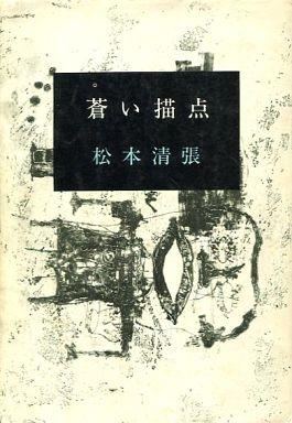 国内ミステリー>> 蒼い描点 / 松...