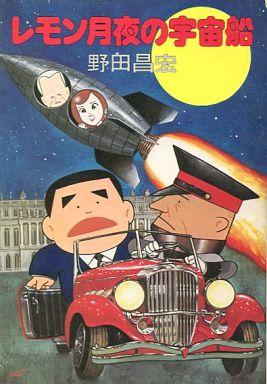 日本文学>> レモン月夜の宇宙船 ...