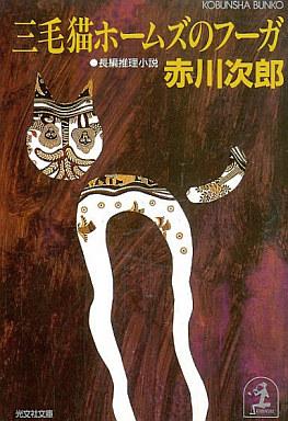 【中古】文庫 <<国内ミステリー>> 三毛猫ホームズのフーガ / 赤川次郎