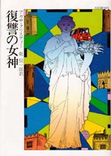 【中古】文庫 <<海外ミステリー>> 復讐の女神 / アガサ・クリスティ