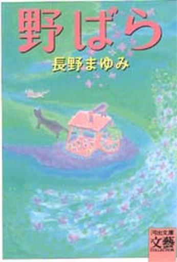 【中古】文庫 <<日本文学>> 野ばら / 長野まゆみ