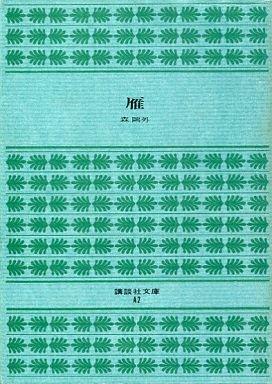【中古】文庫 <<日本文学>> 雁 / 森鴎外