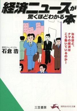 【中古】文庫 <<趣味・雑学>> 経済ニュースが驚くほどわかる本 / 石倉浩