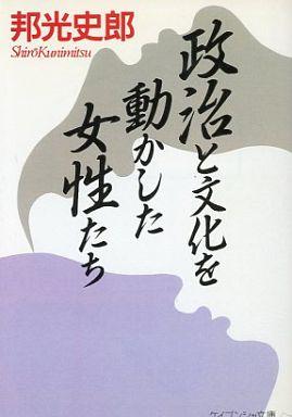 日本文学>> 政治と文化を動かし...