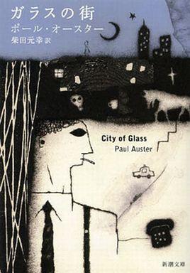 【中古】文庫 <<海外文学>> ガラスの街 / ポール・オースター