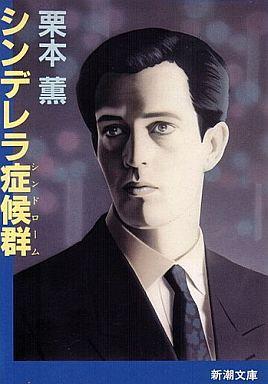 【中古】文庫 <<日本文学>> シンデレラ症候群 / 栗本薫