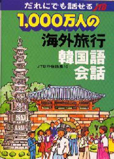 【中古】文庫 <<語学>> 1000万人の海外旅行 韓国語会話 / 藤嶋良二