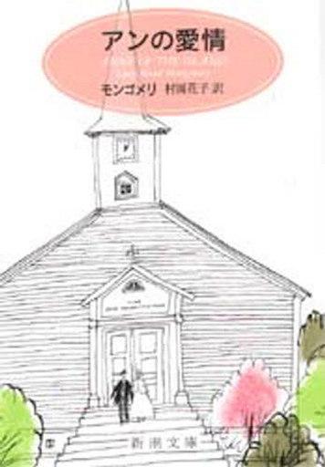 【中古】文庫 <<海外文学>> アンの愛情-第三赤毛のアン- / モンゴメリ