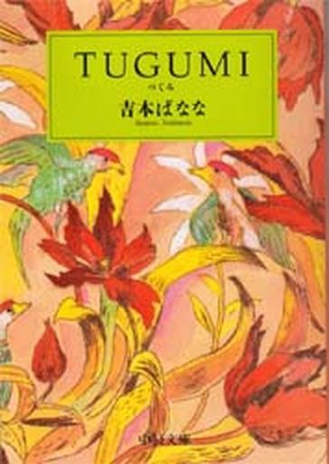 【中古】文庫 <<日本文学>> TUGUMI つぐみ / 吉本ばなな