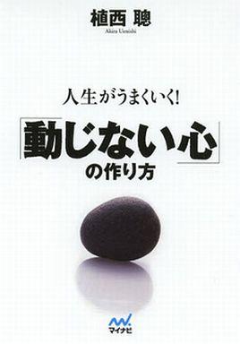 【中古】文庫 <<趣味・雑学>> 人生がうまくいく!「動じない心」の作り方 / 植西聰