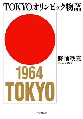 【中古】文庫 <<日本文学>> TOKYOオリンピック物語 / 野地秩嘉