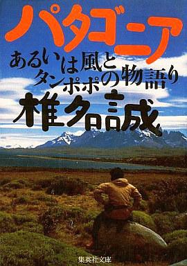【中古】文庫 <<日本文学>> パタゴニア─あるいは風とタンポポの物語 / 椎名誠