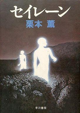 【中古】文庫 <<日本文学>> セイレーン / 栗本薫