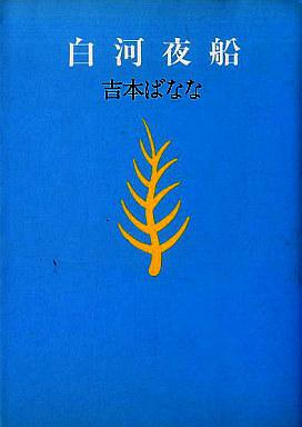 【中古】文庫 <<日本文学>> 白河夜船 / 吉本ばなな