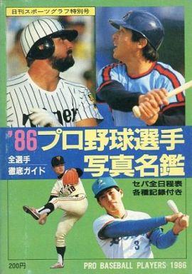 スポーツ>> 1986年 プロ野球選手...
