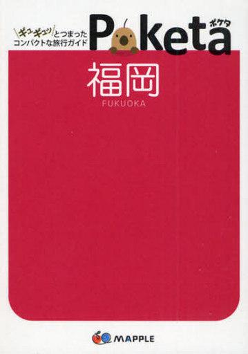 【中古】文庫 <<歴史・地理>> 福岡 (Poketa)
