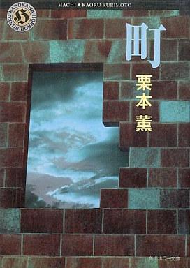 【中古】文庫 <<日本文学>> 町 / 栗本薫