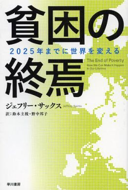 【中古】文庫 <<海外文学>> 貧困の終焉 2025年までに世界を変える / ジェフリー・サックス