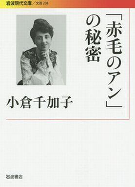 【中古】文庫 <<日本文学>> 「赤毛のアン」の秘密 / 小倉千加子