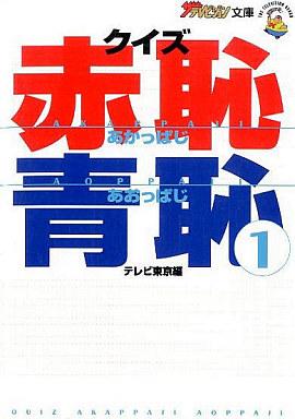 【中古】文庫 <<日本文学>> クイズ赤恥青恥① / テレビ東京