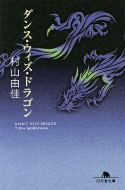 【中古】文庫 <<日本文学>> ダンス・ウィズ・ドラゴン / 村山由佳