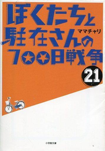 【中古】文庫 <<日本文学>> ぼくたちと駐在さんの700日戦争 21 / ママチャリ