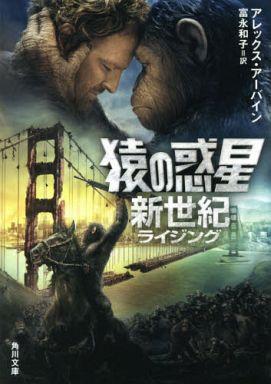 【中古】文庫 <<海外文学>> 猿の惑星 新世紀 / アレックス・アーバイン/富永和子