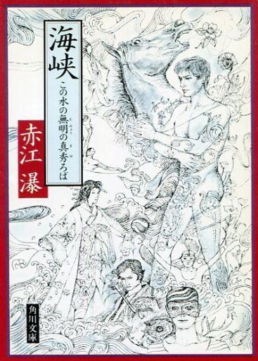 【中古】文庫 <<日本文学>> 海峡 この水の無明の真秀ろば / 赤江瀑