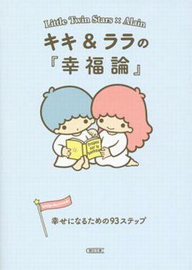 【中古】文庫 <<日本文学>> キキ&ララの『幸福論』 幸せになるための93ステップ