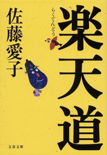 【中古】文庫 <<日本文学>> 楽天道 / 佐藤愛子