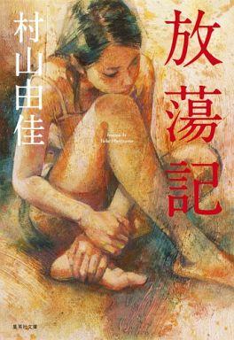 【中古】文庫 <<日本文学>> 放蕩記 / 村山由佳