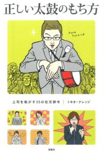 【中古】文庫 <<日本文学>> 正しい太鼓のもち方 / トキオ・ナレッジ