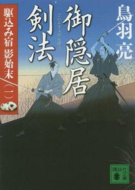 【中古】文庫 <<日本文学>> 御隠居剣法 駆込み宿影始末 / 鳥羽亮
