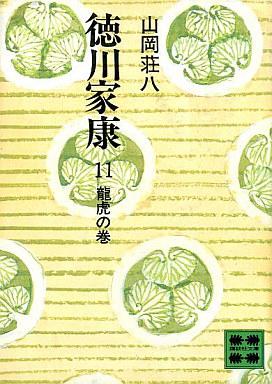 【中古】文庫 <<日本文学>> 徳川家康11-龍虎の巻- / 山岡荘八