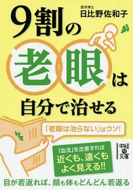 【中古】文庫 <<趣味・雑学>> 9割の老眼は自分で治せる / 日比野佐和子