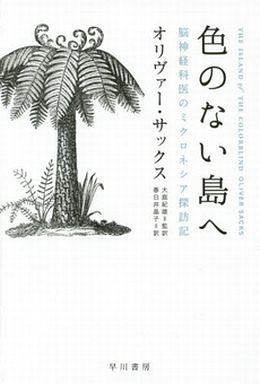 【中古】文庫 <<海外文学>> 色のない島へ / O.サックス