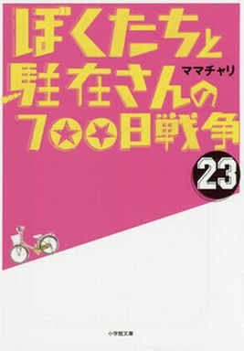 【中古】文庫 <<日本文学>> ぼくたちと駐在さんの700日戦争 23 / ママチャリ