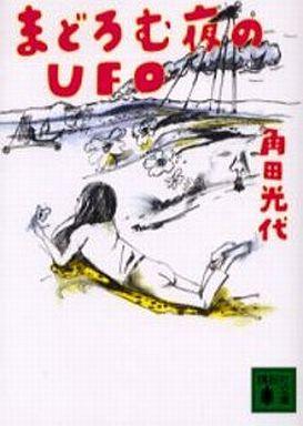 Midnight night UFO