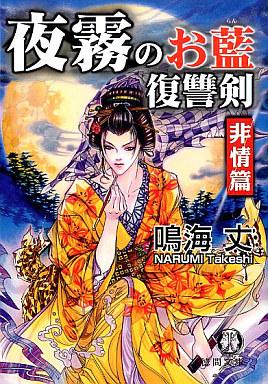 【中古】文庫 <<日本文学>> 夜霧のお藍復讐剣 / 鳴海丈