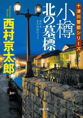 【中古】文庫 <<国内ミステリー>> 小樽 北の墓標 / 西村京太郎