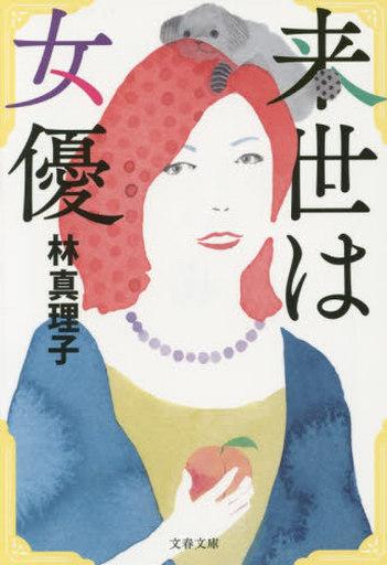 【中古】文庫 <<日本文学>> 来世は女優 / 林真理子