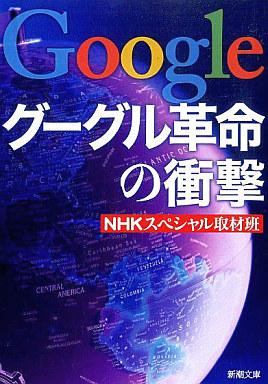【中古】文庫 <<日本文学>> グーグル革命の衝撃 / NHKスペシャル取材班