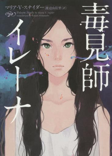 【中古】文庫 <<海外文学>> 毒見師イレーナ / マリア・V・スナイダー